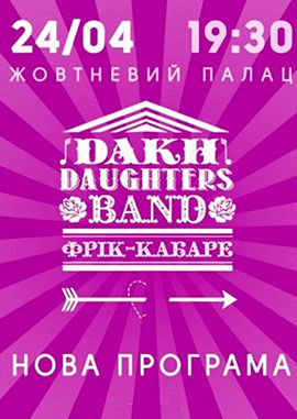 Концерт Dakh Daughters